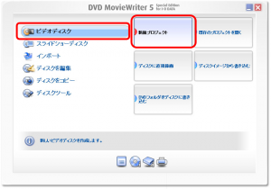 GV-MDVD3による動画の取り込み方