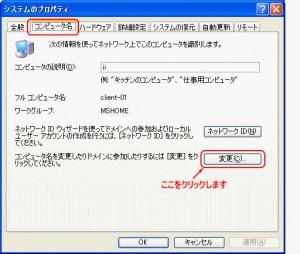 Windows XPでワークグループ名を変更する手順